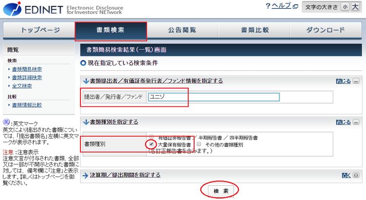 金融庁|EDINET|「有価証券報告書等の開示書類を閲覧するホームページ」