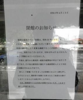 稲荷山温泉の「お知らせ」(TSR撮影)