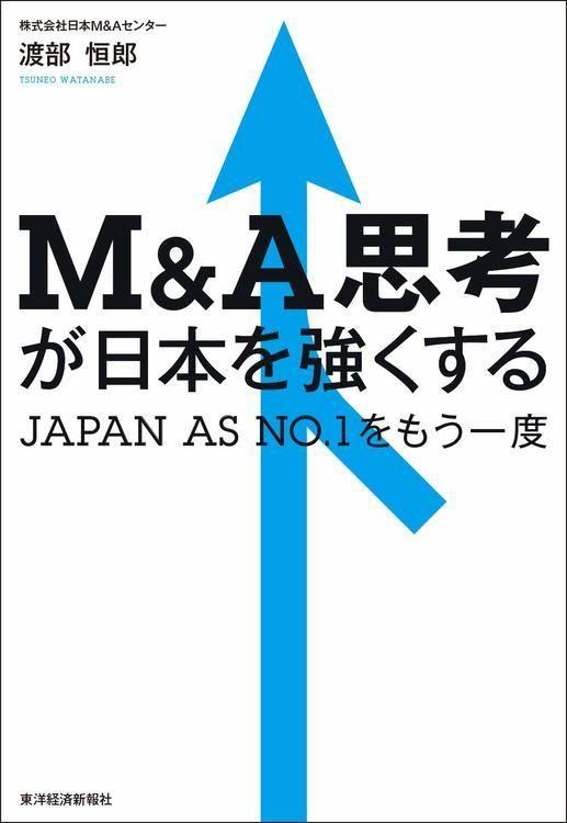 M&A思考が日本を強くする
