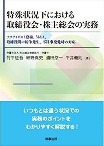 「特殊状況下における取締役会・株主総会の実務」