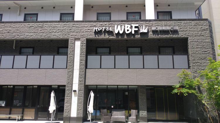 HOTEL WBFの外観(TSR撮影)