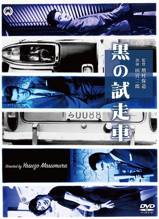 黒の試走車(テストカー)DVD