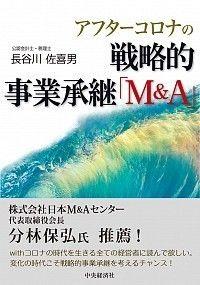 アフターコロナの戦略的事業承継M&A