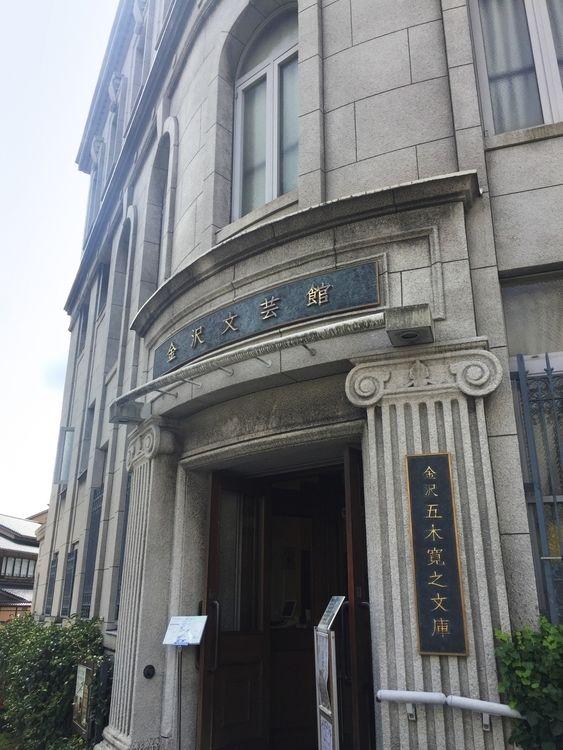 金沢文芸館となった旧石川銀行橋場支店