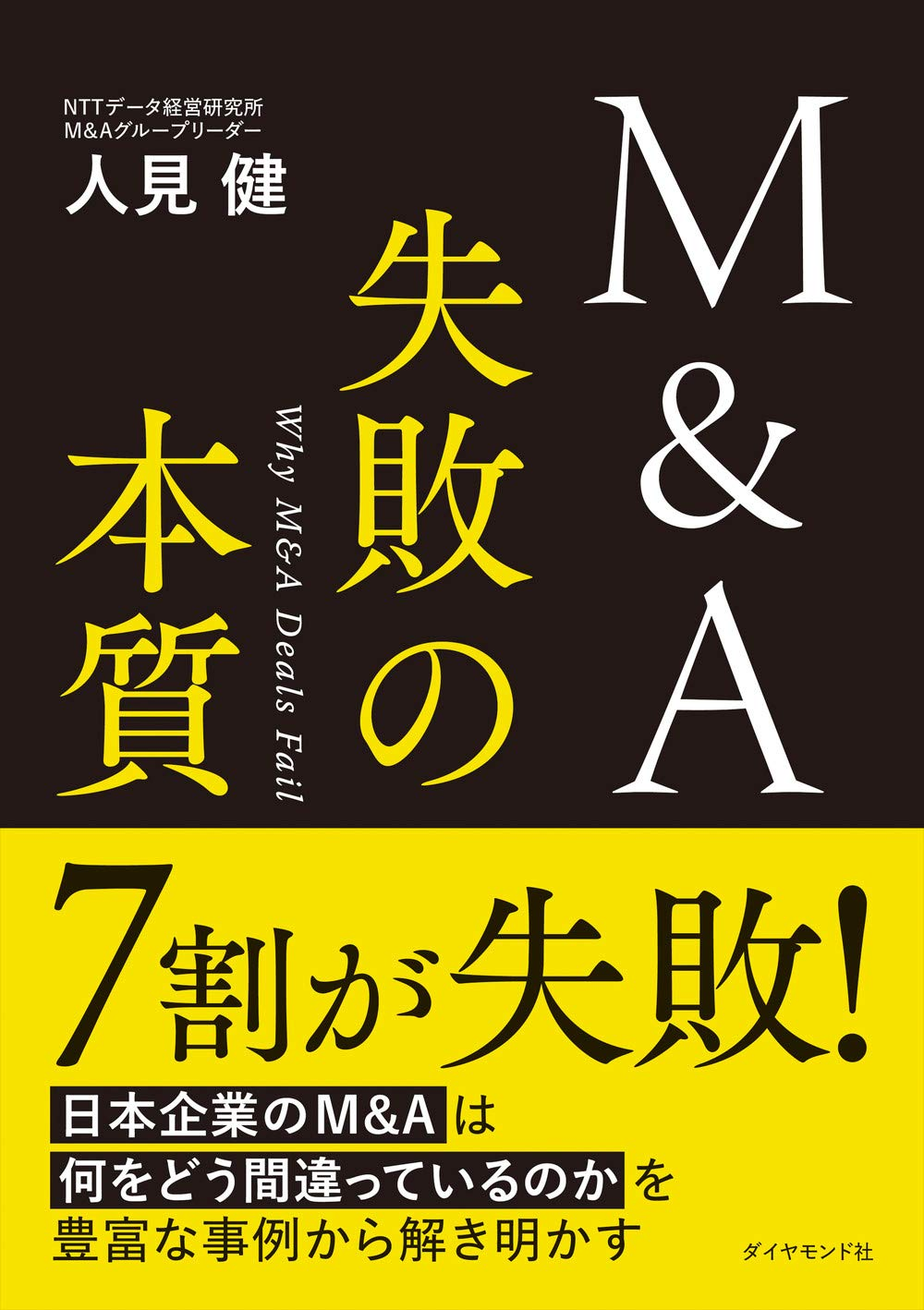 M&A失敗の本質