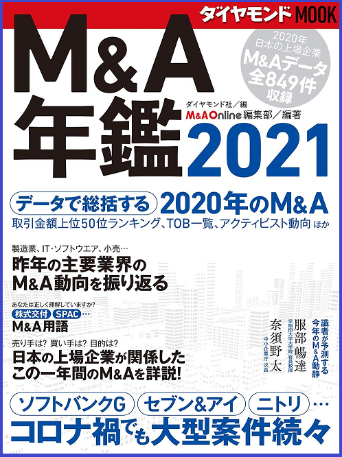 M&A Online編集部もデータブックを出版しました