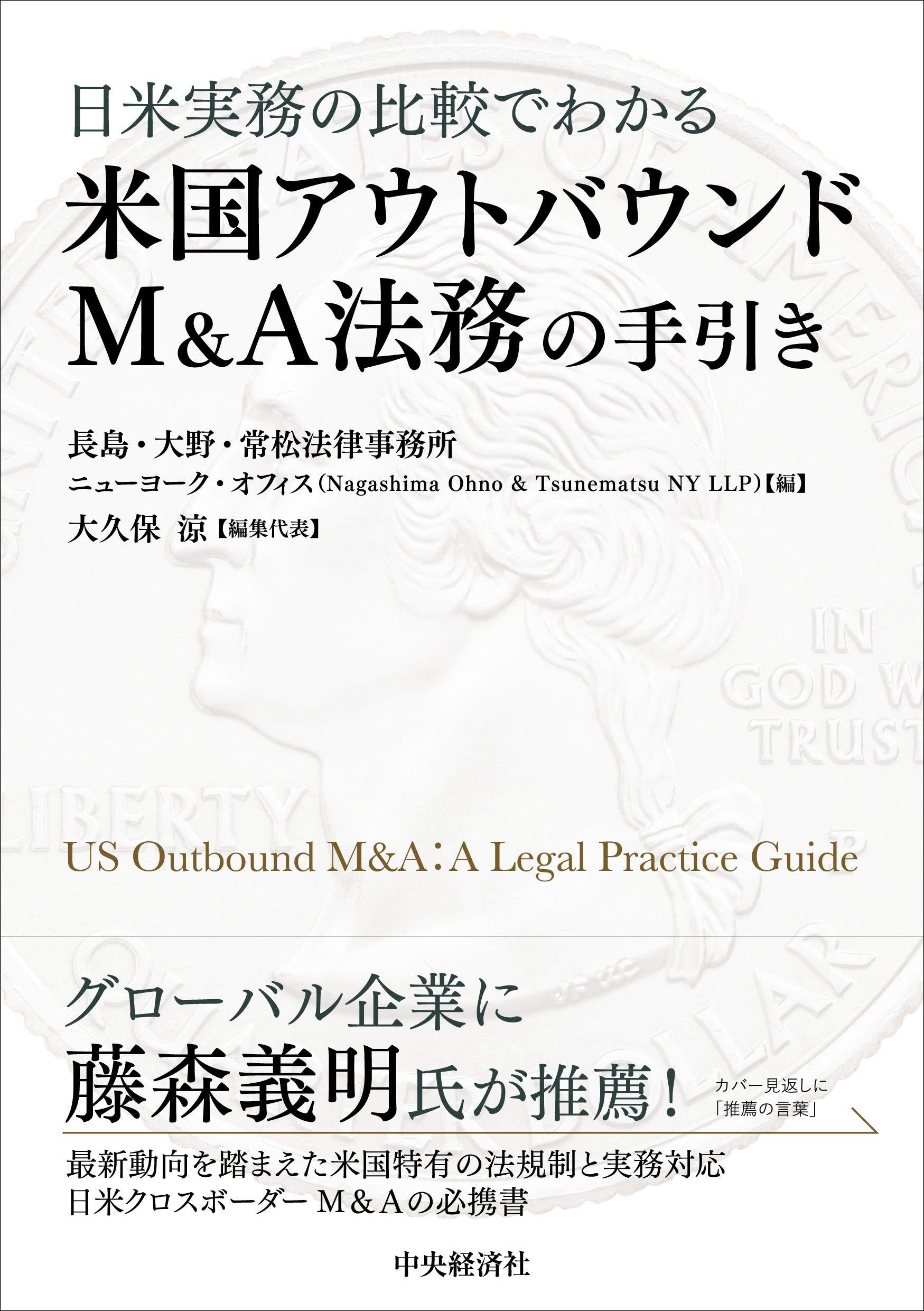 日米実務の比較でわかる 米国アウトバウンドM&A法務の手引き