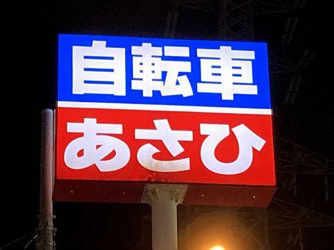 販売好調な「あさひ」(TSR撮影)