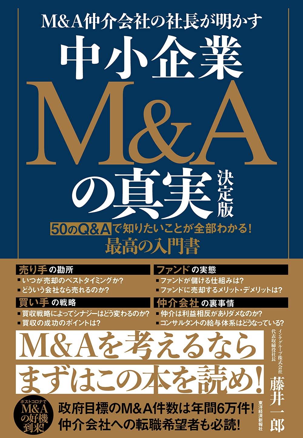 中小企業M&Aの真実 決定版