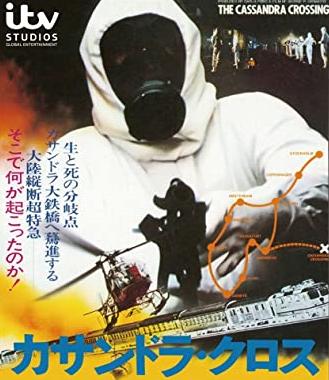 カサンドラ・クロス(DVD)