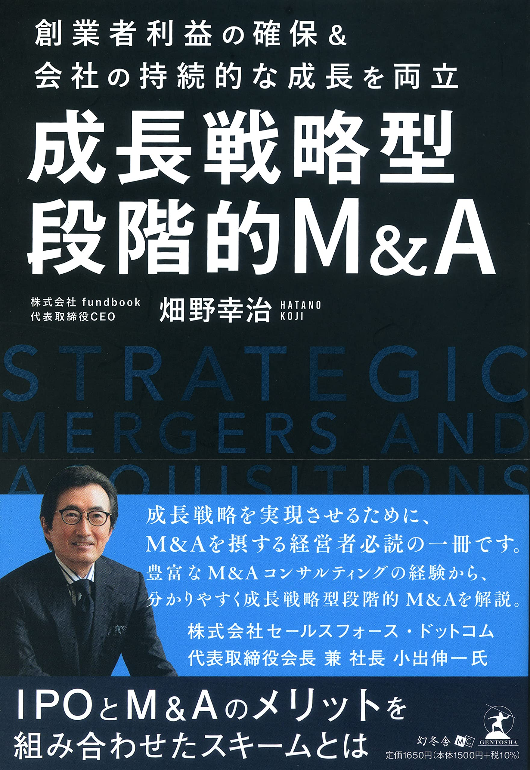 成長戦略型段階的M&A